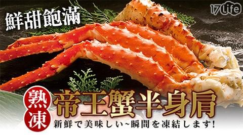 賀鮮生-熟凍帝王蟹半身肩