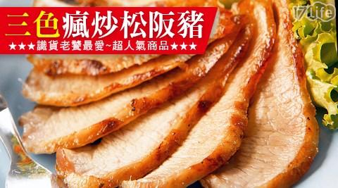賀鮮生/三色瘋炒松阪豬/松阪豬/松坂豬/豬頸肉