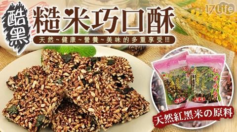 賀鮮生-酷黑糙米巧口酥