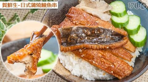 平均每串最低只要26元起(含運)即可購得【賀鮮生】日式蒲燒鰻魚串15串/25串/40串/75串(5串/包,30g±10%/串)。
