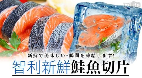 賀鮮生-智利新鮮鮭魚切片