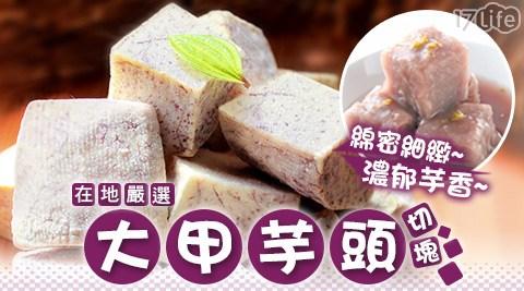 賀鮮生-新鮮嚴選大甲芋頭切塊