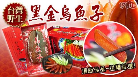 賀鮮生-台灣野生黑金烏魚子