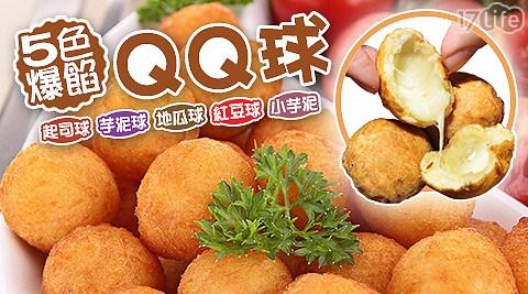 賀鮮生-5色爆餡QQ球