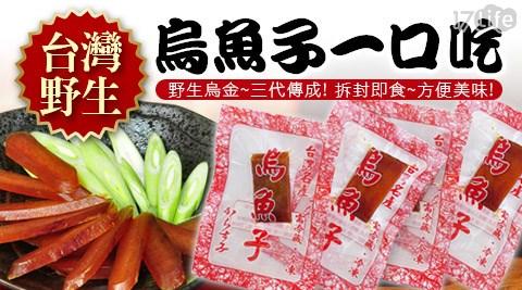 平均每片最低只要20元起(含運)即可購得【賀鮮生】一口吃野生烏魚子隨手包20片/40片/60片/80片(5g/片)。
