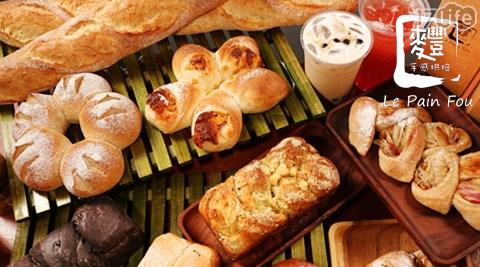 下午茶/麵包/麷手感/烘焙