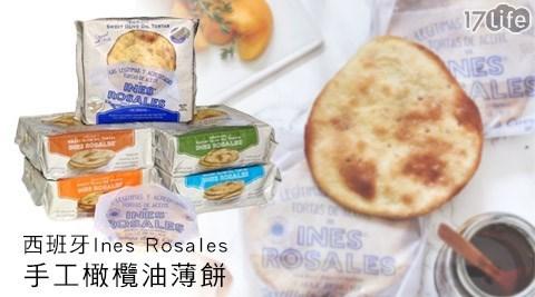 西班牙Ines Rosales-手工橄欖油薄餅