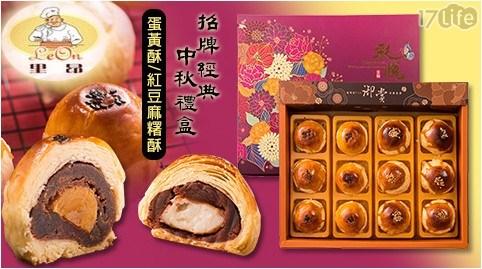 中秋/早鳥/伴手禮/點心/甜點/禮盒/里昂/月餅/蛋黃酥/贈禮/麻糬酥/紅豆/綜合