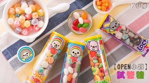 平均每罐最低只要23元起(含運)即可購得【OPEN小將】試管糖8罐/16罐/24罐/48罐,多種口味任選。