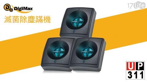 平均最低只要510元起(含運)即可享有【DigiMax】UP-311「藍眼睛」滅菌除塵蹣機 (紫外線滅菌驅除塵蹣)平均最低只要510元起(含運)即可享有【DigiMax】UP-311「藍眼睛」滅菌除塵蹣機 (紫外線滅菌驅除塵蹣):1入/3入/5入,購買即享1年保固服務。