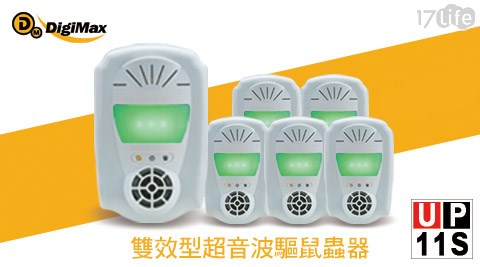 平均最低只要700元起(含運)即可享有【Digimax】UP-11S「風光」雙效型超音波驅鼠蟲器平均最低只要700元起(含運)即可享有【Digimax】UP-11S「風光」雙效型超音波驅鼠蟲器:2入/4入/6入,購買即享1年保固服務。