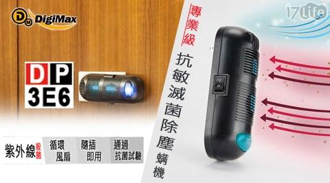 DigiMax-DP-3E6 專業級抗敏滅菌除塵?機