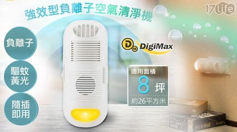 只要899元(含運)即可享有【DigiMax】原價1,580元DP-3D6強效型負離子空氣清淨機1台,享1年保固。
