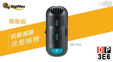只要980元(含運)即可享有【DigiMax】原價1,680元專業級抗敏滅菌除塵螨機(DP-3E6)只要980元(含運)即可享有【DigiMax】原價1,680元專業級抗敏滅菌除塵螨機(DP-3E6)1台,購買享1年保固!