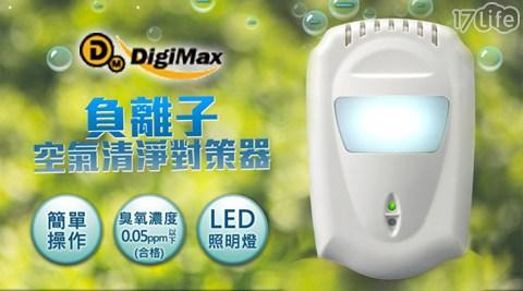 只要599元(含運)即可享有【DigiMax】原價1,299元DT-3D11負離子空氣清淨對策器只要599元(含運)即可享有【DigiMax】原價1,299元DT-3D11負離子空氣清淨對策器1台,保固1年。