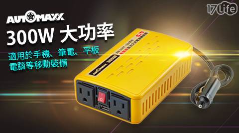 AUTOMAXX/XM-300T/12V/300W/汽車電源轉換器/電源轉換器