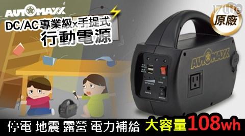 AUTOMAXX/UP-5HA/DC/AC/專業級手提式/行動電源/手提電源/手提式