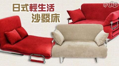 日式輕生活沙發床系列