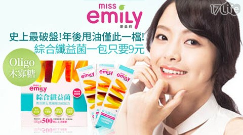 miss emily-黃金比例益生菌-綜合纖益菌