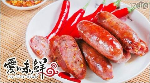愛味鮮/手工/高粱酒/香腸/高粱香腸/中秋/烤肉/拜拜/中元/手工香腸