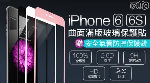 APPLE-iPhone 曲面滿版玻璃保護貼(送防摔殼)1組