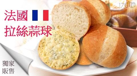 平均最低只要26元起(含運)即可享有【奧瑪烘焙】法國拉絲蒜球-17Life獨家販售-:4袋/6袋/10袋(3入/袋)。