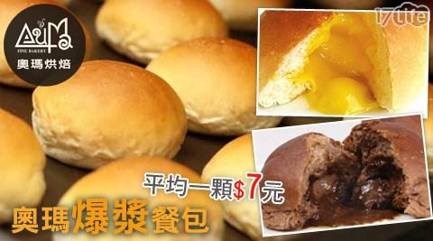 奧瑪烘焙/爆漿奶油餐包/奧瑪/餐包/奶油餐包