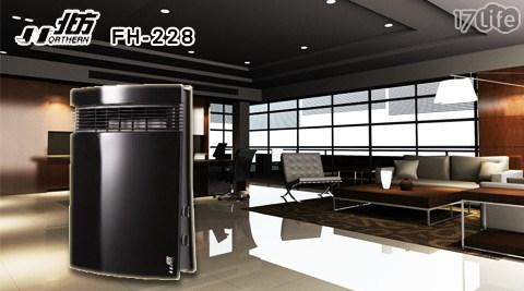 只要1,780元(含運)即可享有【北方】原價2,280元直立式電暖器(FH-228)1台,購買享1年保固!