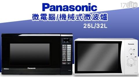 只要2730元起(含運)即可購得【Panasonic國際牌】原價最高6990元微波爐系列1台:(A)25L機械式微波爐(NN-SM332)/(B)微電腦25L微波爐(NN-ST342)/(C)32L變頻微電腦微波爐(NN-ST656);皆享1年保固。