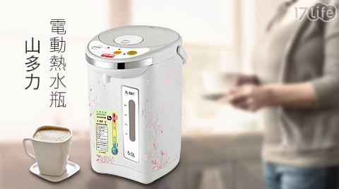 SANTORY山多力-5L電動熱水瓶(SL-5067)