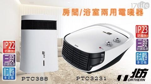 只要1,880元起(含運)即可享有【北方】原價最高2,500元房間/浴室兩用電暖器1台:(A)PTC388/(B)PTC3231,保固一年。