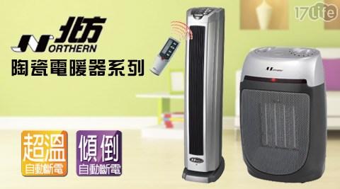 只要1,280元起(含運)即可享有【北方】原價最高3,750元陶瓷電暖器只要1,280元起(含運)即可享有【北方】原價最高3,750元陶瓷電暖器1台:(A)陶瓷電暖器(PTC1181)/(B)直立式陶瓷遙控電暖器(PTC868TRD),購買享1年保固!