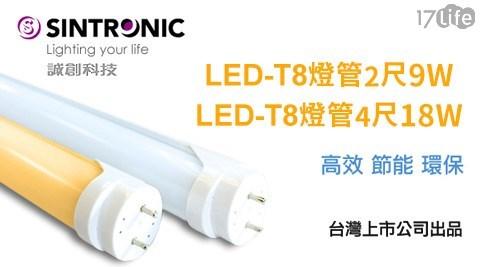 台灣製造LED-T8燈管2尺10W+LED-T8燈管4尺20W