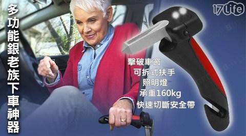 車用/汽車/多功能/銀老族/下車神器/擊碎器/LED/手電筒/支撐/手把/安全