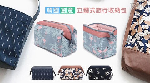 韓國創意立體式旅行收納包