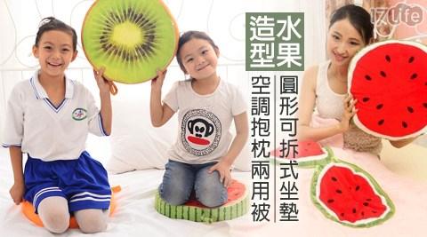 水果造型坐墊/抱枕
