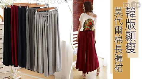 平均每件最低只要199元起(含運)即可購得韓版顯瘦莫代爾棉長褲裙1件/2件/4件/8件,顏色:黑色/深灰/藏藍/酒紅/灰色。