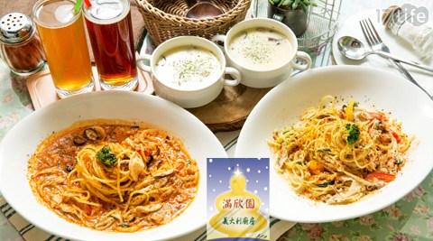 白醬/紅醬/義大利麵/滿欣園/義大利廚房