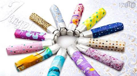 花漾12色晴雨傘/實用素面傘系列