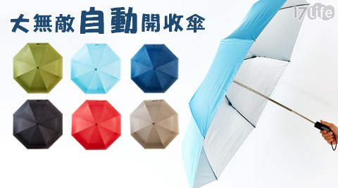 自動/開收傘/雨具/雨天