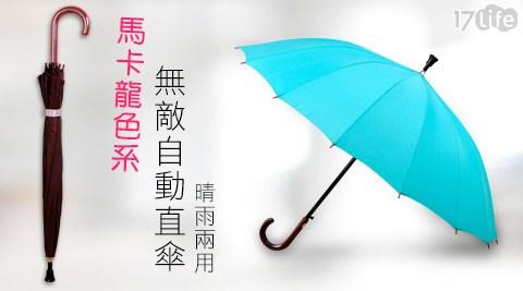 馬卡龍色系無敵自動直傘