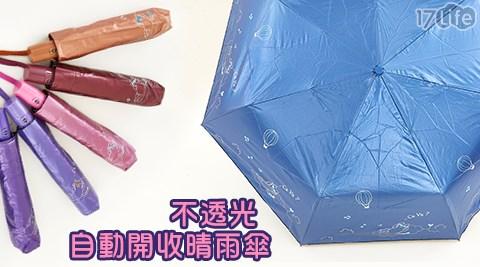 不透光自動開收晴雨傘