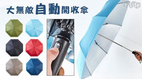 大無敵自動開收傘/自動傘/摺疊傘/雨傘
