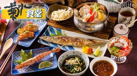 菊水食堂日本料理/食祭/懷石/蝦/火鍋/和風/茼蒿/壽司/魚/日式