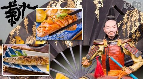 菊水食堂日本料理-平假日消費金額折抵