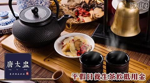 唐太盅養生燉品甜湯/燉品/湯/煲湯