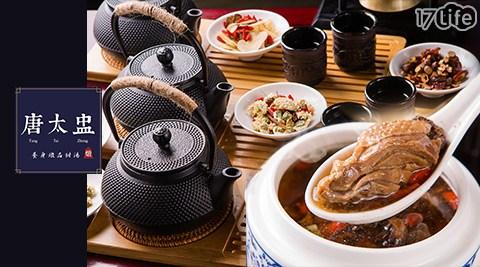 唐太盅養生燉品甜湯《中科店》