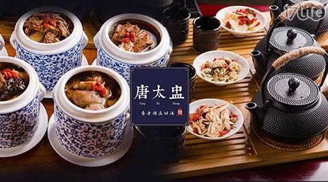 唐太盅/養生/燉品/甜湯/湯/煲湯