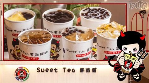 店取:只要69元(兩杯價)即可享有【Sweet Tea茶飲鮮奶】原價110元黑糖粉圓鮮奶飲品:青蛙撞奶/水蛙撞奶/紅蛙撞奶/綠蛙撞奶/布丁撞奶/玉蛙撞奶/青蛙總動員/豆蛙總動員/黑糖仙草奶凍(9選2)。