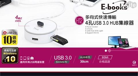 E-books 多向式快速傳輸4孔USB3.0 HUB集線器